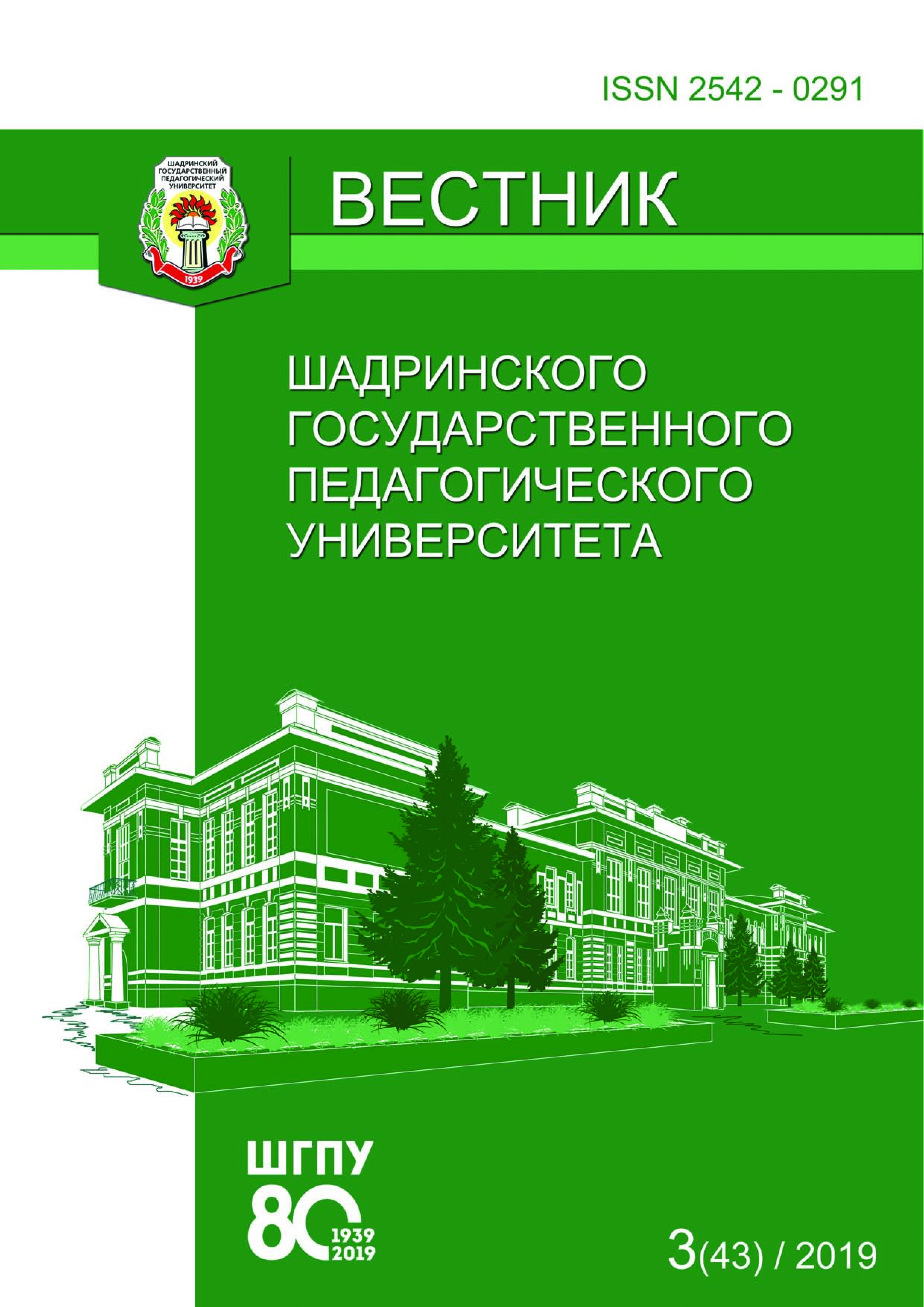 "обложка журнала ""Вестник ШГПУ"" 3(43) 2019"