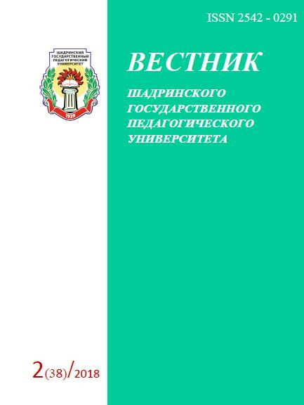 Вестник ШГПУ №2(38) 2018